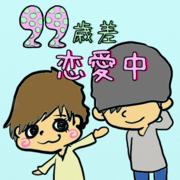 私+22=彼氏 〜22歳差恋愛中〜