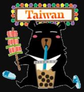 台湾安心トラベル