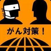 日本がん対策新聞