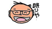 岐阜の快眠案内人中島店長のブログ