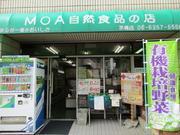 グリーンマーケット MOA京橋店