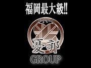 憂郭グループ・・メンズアロマ・博多駅・天神・二日市
