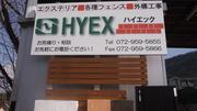 HYEXのちょー外構