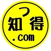 知ってお得.com