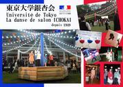 公式東京大学社交ダンスサ−クル銀杏会リラックマblog