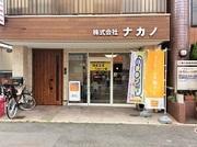 東大阪住宅工房ナカノです