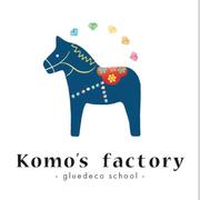 東京 稲城 多摩地区 グルーデコ®教室 Komo's factory