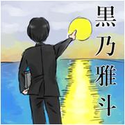 黒乃雅斗 公式BLOG