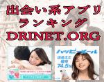 恋活・婚活に役立つ優良出会い系アプリ&サイト