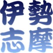 伊勢志摩鳥羽の観光情報ガイド