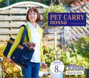 日本製ペットキャリーを扱う店ip-plusのブログ