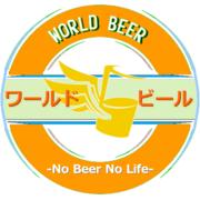 ワールドビールさんのプロフィール