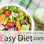 [誰でも簡単ダイエット]Easy Diet.com