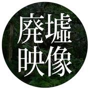 廃墟映像集 MATORIMONIO