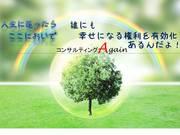東京荒川区悩み相談所|コンサルティングアゲイン