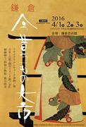 鎌倉今昔きもの大市