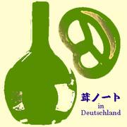 茸ノート in ドイツ