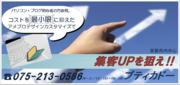 京都市・プティカドー アメブロ デザイン変更事業