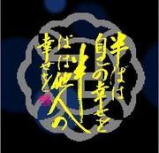 金剛禅総本山少林寺 愛知県教区
