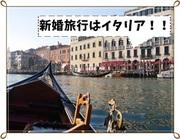 新婚旅行はイタリア!!