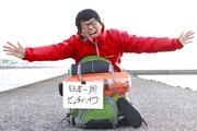 笑顔と元気でご縁をつなぐ 〜日本一周ヒッチハイク〜