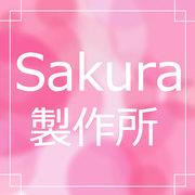 Sakura製作所
