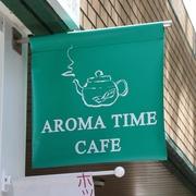 アロマタイムカフェ