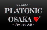 レンタルホスト『プラトニック大阪』のブログ