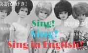 sing! sing! Sing in English