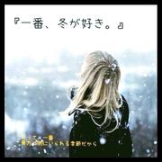 ときめいて・・YUKI-BLO