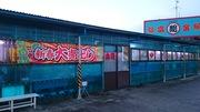 弥富の金魚専門店 丸照養魚場です