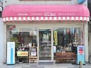 京都市北区のにしたに化粧品店のブログ
