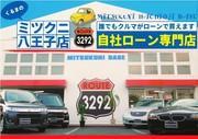 くるまのミツクニ八王子店ブログ