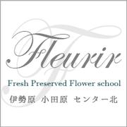 Fleurir フルリール