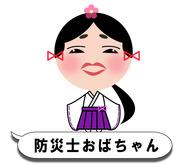 地震 雷 家事 防災士おばちゃん