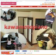 西宮 川本ピアノ教室オープン