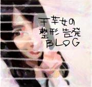 干芋女の整形告発ブログ