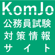 KomJo(コムジョー)|公務員試験対策情報サイト