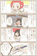 うちの座敷男子〜可愛いわが子はダウン症〜