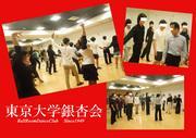 公式東京大学社交ダンスサ−クル銀杏会写真ブログ