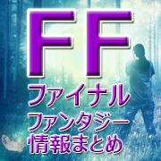 FF_ファイナルファンタジー情報まとめ