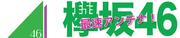 欅坂46最速アンテナ
