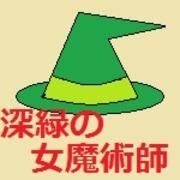 深緑の女魔術師さんのプロフィール