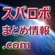 スパロボまとめ情報.com