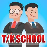 TKSCHOOLさんのプロフィール