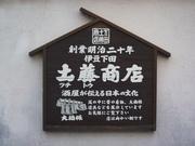 伊豆下田ツチトウ商店(土藤商店)のブログ