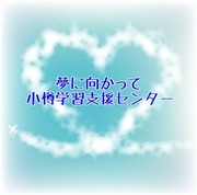 小樽学習支援センターのブログ