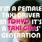 東京タクシーガール