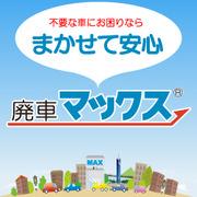 廃車マックス公式Blog 対応地域:九州、中国地方、近畿編集