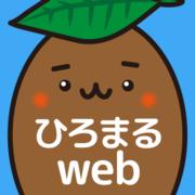 ひろまるブログ/勝手に紹介!歴史スポット
